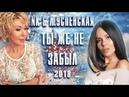 Любовь Успенская Настя Каменских 2018 (Ты же не забыл)