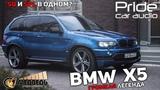 BMW X5 (E53) - SQ и SPL в одном Качество и Громкость