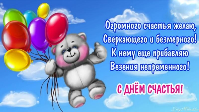 Поздравляю с Днем счастья. Автор Lily Milashka