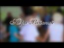 Юра Райский MC-Ведущий-неТамада-Харьков 380662735552 Видео-ролик с одной из моих работ 2017