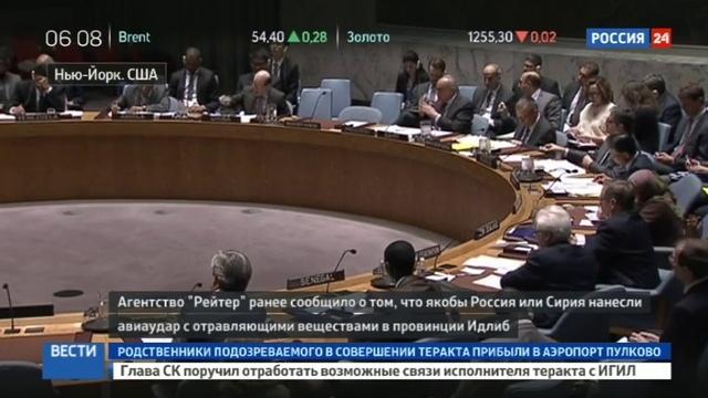 Новости на Россия 24 • Совбез ООН может принять резолюцию по ситуации с химической атакой на Идлиб