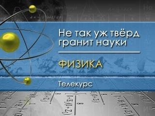 Физика для чайников. Лекция 69. Чудеса небесные. Физика и астрономия
