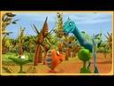 ПОЕЗД ДИНОЗАВРОВ 32 Зубастый Бакки Маленькие друзья Тайни Poezd dinozavrov