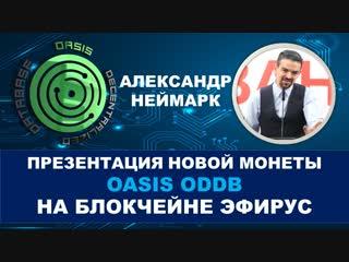 Oasis DDB продукт IT Компании «Etherus»,на платформе Digital Law Интервью CEO А Неймарка