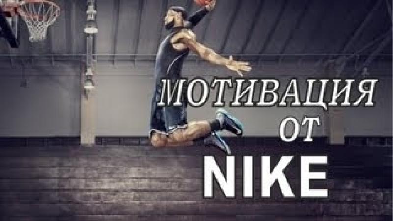 Nike представляет_ Just Do It – Твои возможности