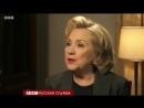 Хиллари Клинтон просто размазала Путина.