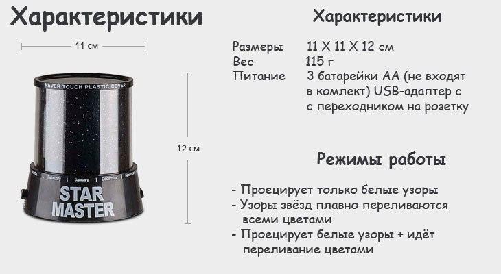 Проектор звездного неба Star Master + USB + 220V - фото 6EDk4qpmaFs.jpg