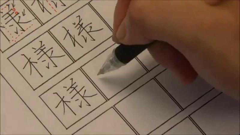 【ペン字】「様」の書き方(楷書&行書) How to write Sama with Regular Script Semi-cursive Script