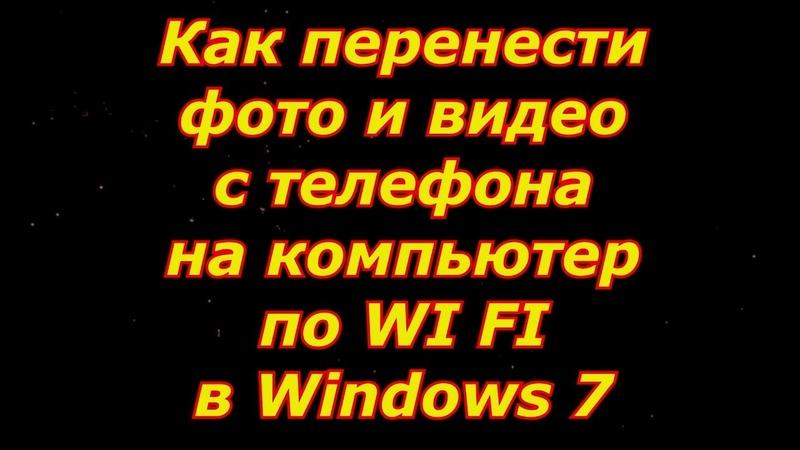 Как перенести фото и видео с телефона на компьютер по WI FI в Windows 7