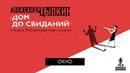 07 Окно Александр Цыпкин Дом до свиданий и новые беспринцЫпные истории