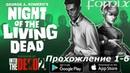 Событие Night of the Living Dead в игре Into the Dead 2 (Прохождение 1-6) (Android Ios)