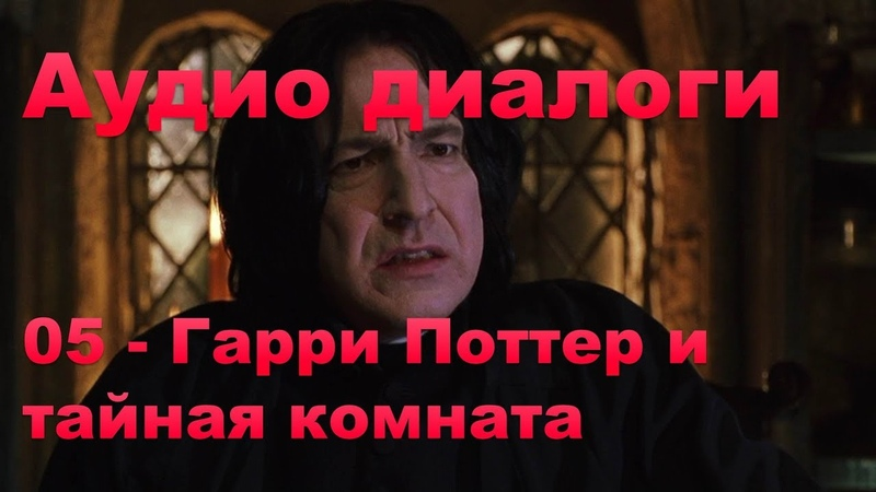 Английский по фильмам Аудио диалоги - Harry Potter and the Chamber of Secrets - 05
