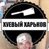 Хуевый Харьков