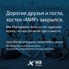 Мини-отель / Хостел МИР, Санкт-Петербург