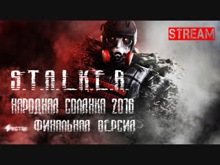 S.T.A.L.K.E.R. Народная Солянка 2016 - Финальная версия Стрим #18
