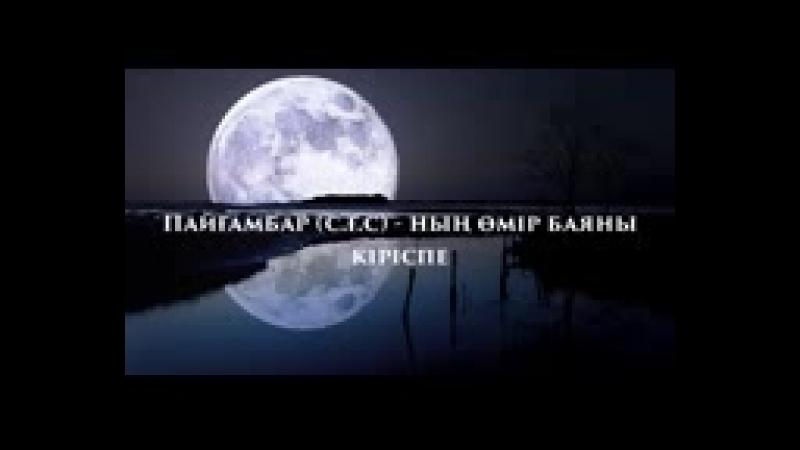 Кіріспе Пайғамбарымыз Мұхаммед (с.а.с) өмір баяны. Ұстаз Ерлан Ақатаев.