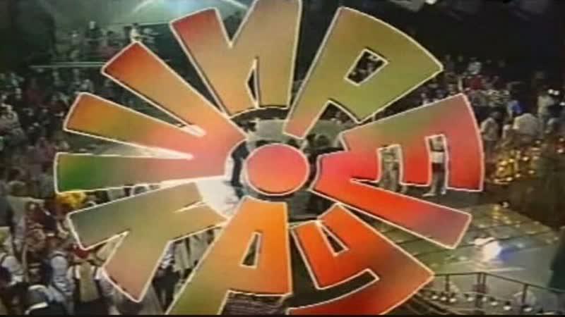 Шире круг (1992) Наташа Королева - Сиреневый рвй