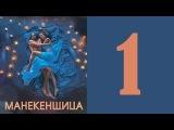 Манекенщица 1 серия 2014 Мелодрама фильм сериал