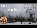 ☢ S.T.A.L.K.E.R. - Зима в Чернобыле 3