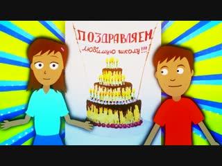 Персонажная анимация для ДШИ №2