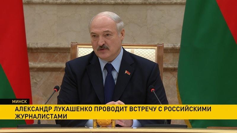 Александр Лукашенко проводит встречу с российскими журналистами