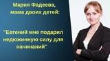 Мария Фадеева Отзыв о Коучинге Евгения Ренуа