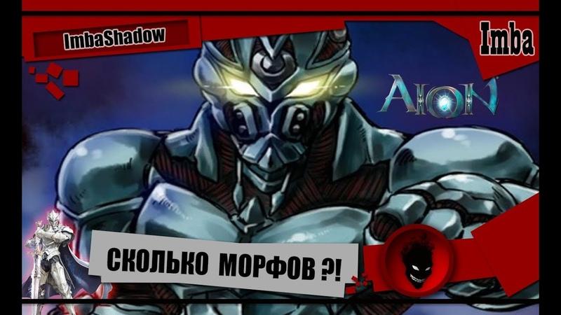 😈TheAion 3.0😈 СКОЛЬКО в Легионе SHADOWS - ПЕРЕВОПЛОТОВ (МОРФОВ)
