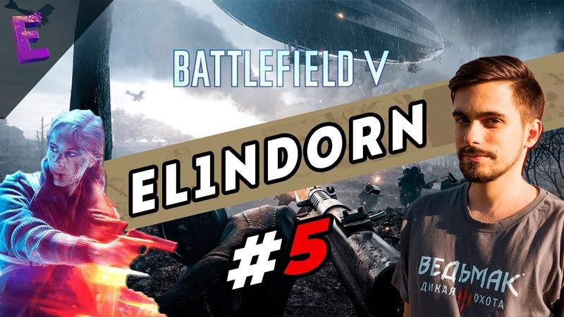 Прохождение Battlefield V. Выпуск 5