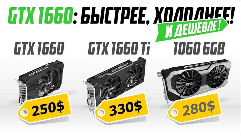 GTX 1660 vs 1660 Ti vs 1060 6GB. Посмотрите на разницу FPS!