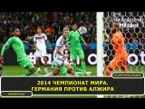 2014 Чемпионат мира. Германии против Алжира