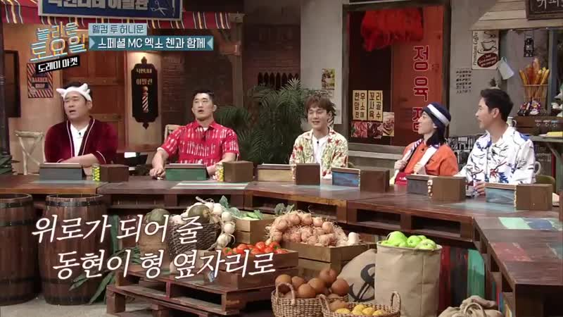 VIDEO 190412 Chen @ tvN Amazing Saturday Preview