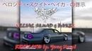 VELIAL SQUAD BAKER - REVELATIO [p. Yung Meep] | ベロシティ・スクイド・ベイカ - 啓示