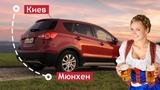 Стоит ли ехать на OKTOBERFEST Suzuki SX4. VeddroShow