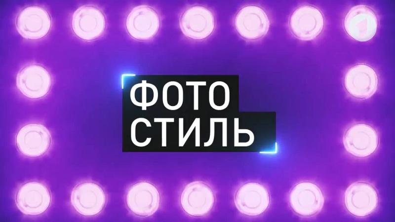 Титры программы Фотостиль (Первый Приднестровский [ПМР], 08.10.2017-29.10.2017)