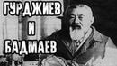 Мистические тайны Гурджиева - Гурджиев и Бадмаев