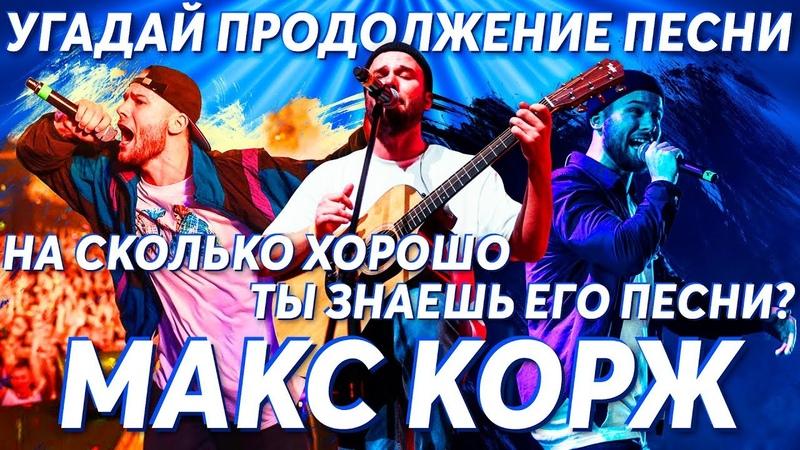 Угадай продолжение песни Макс Корж На сколько хорошо ты знаешь его песни