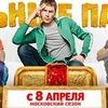 Реальные пацаны. Московский сезон (5 сезон)