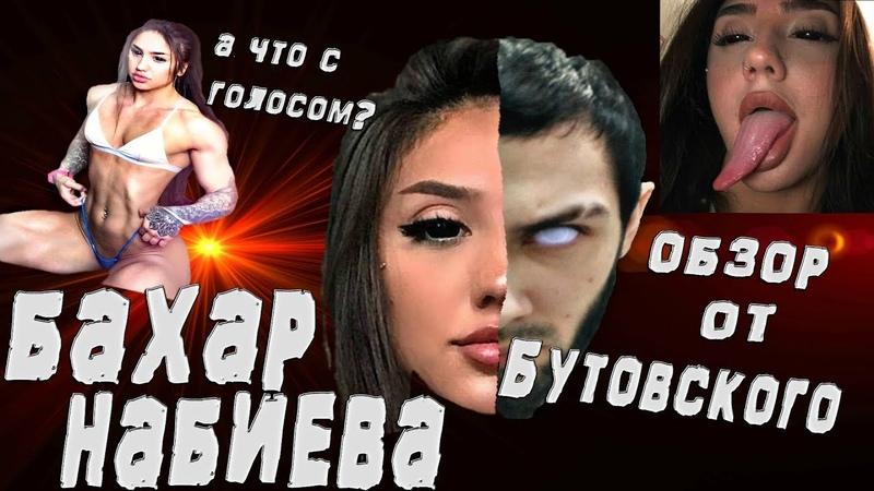 Бахар Набиева-обзор! Девушка Фрик,с ОГРОМНЫМИ НОГАМИ!