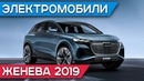 Женевский автосалон 2019 Audi Q4 Mercedes EQV Skoda Vision iV и др Автомобиль года Jaguar I Pace