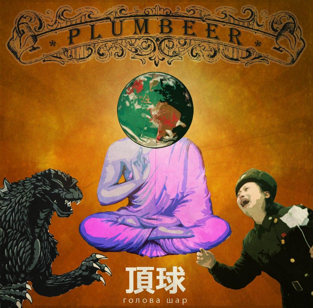 Plumbeer - Голова-Шар (2013)