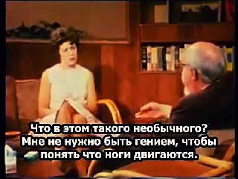 Фриц Перлз гештальт-терапия (русские субтитры)
