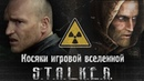 Логические дыры и косяки вселенной игры Сталкер S.T.A.L.K.E.R.