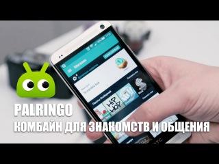Palringo Group Messenger: комбайн для знакомств и общения
