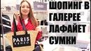 ШОПИНГ СУМКИ Furla, Michael Kors, Kenzo Galeries Lafayette Shopping VLOG