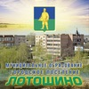 Городское поселение Лотошино