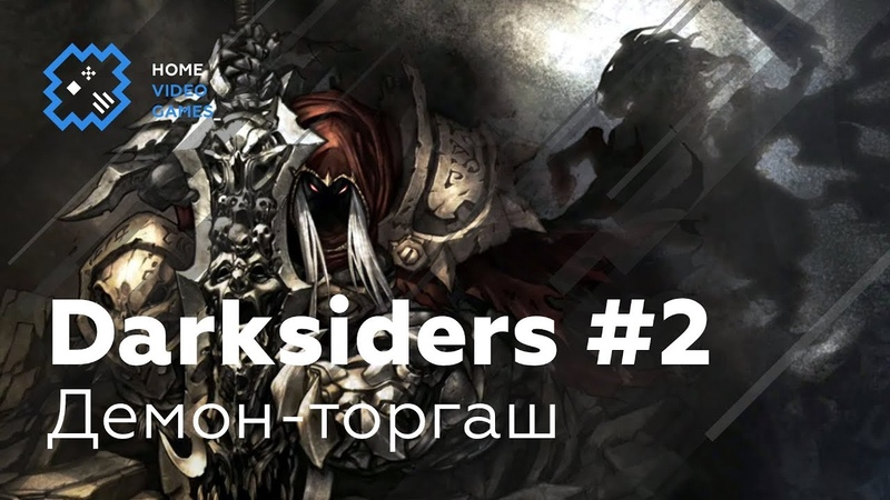Darksiders 2 Демон торгаш