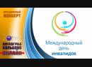 Международный день инвалидов | Наукоград Кольцово. Декабрь 2018
