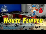 Заказ на уборку после погрома студентов #6 - House Flipper