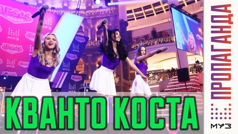 Пропаганда - Кванто Коста (МузТВ, 16.12.2018)
