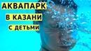 Аквапарк Ривьера в Казани с Детьми, Прогулка и Колесо Обозрения. Казань с Детьми